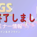 【BGS Special Summit】博多サミット